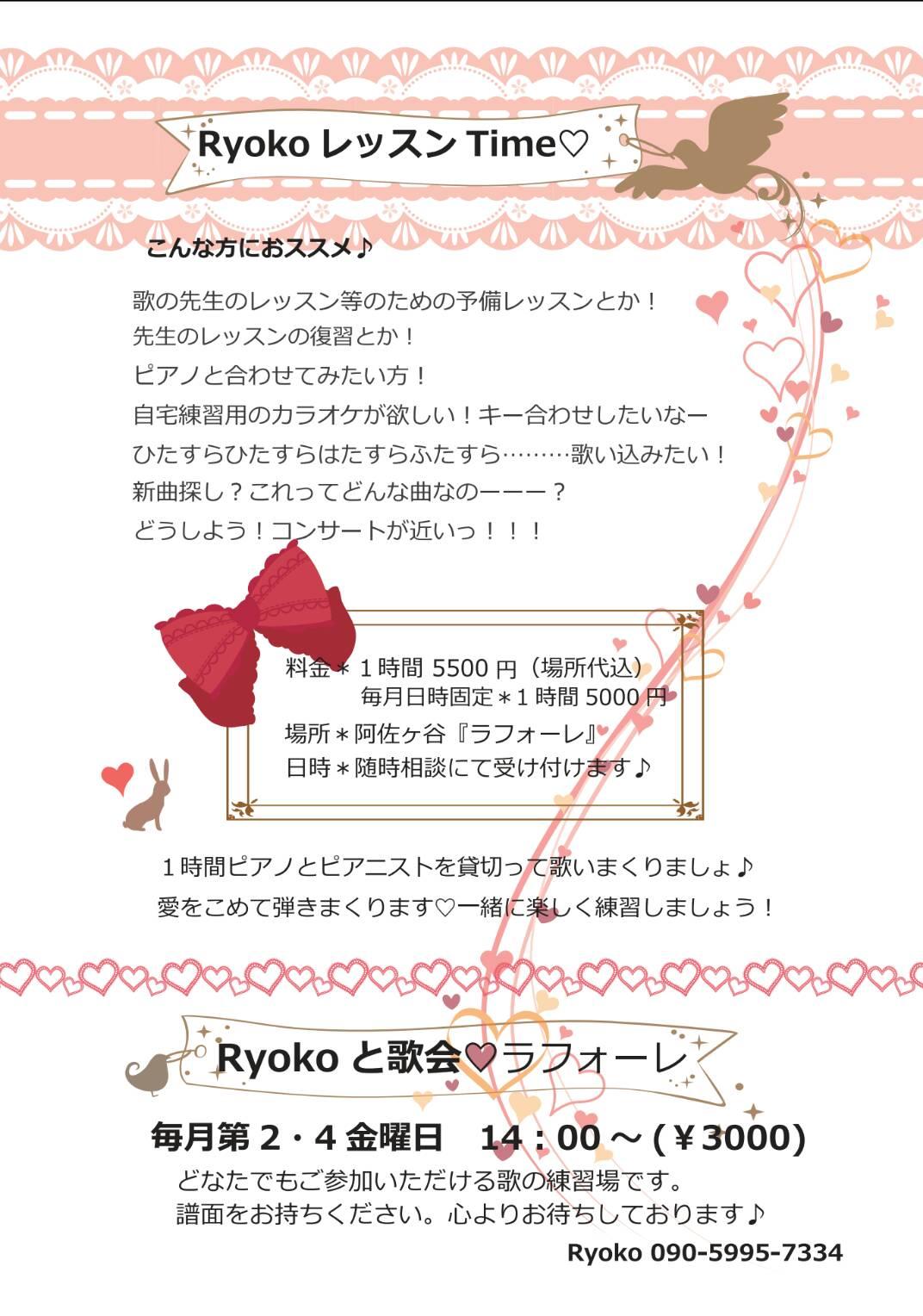RyokoとレッスンTime
